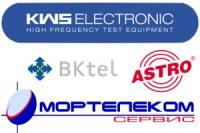 Компании Astro-Strobel GmbH (Германия), KWS GmbH (Германия),  BKtel GmbH (Германия) и фирма Мортелеком-сервис (Украина, Одесса)