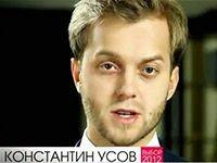 Константин Усов - наш депутат!