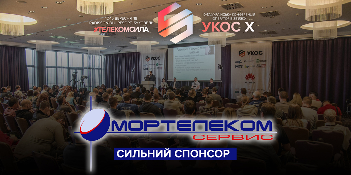 Компанія Мортелеком-Сервіс — Сильний спонсор УКОС 2019