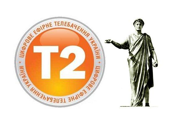 Список цифровых эфирных каналов Т2 в Одессе — 2019