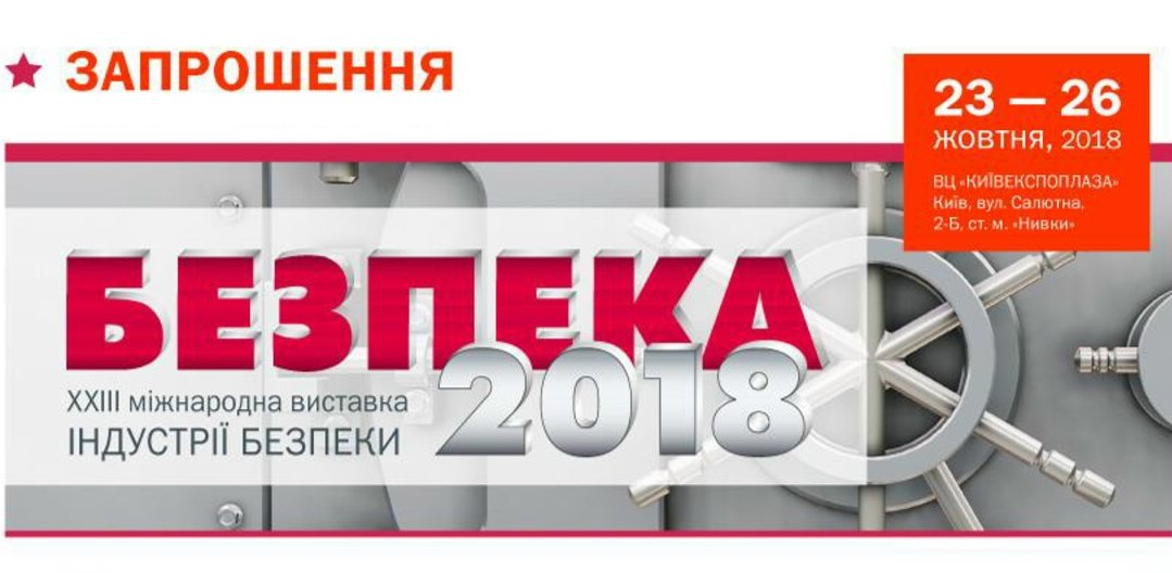 Ежегодная выставка Безпека 2018